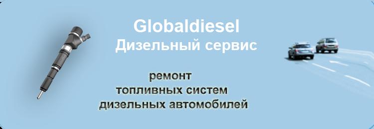 Дизельный сервис GLOBALDIESEL